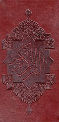 قرآن کریم ترجمه آیت الله مکارم شیرازی (پالتویی)