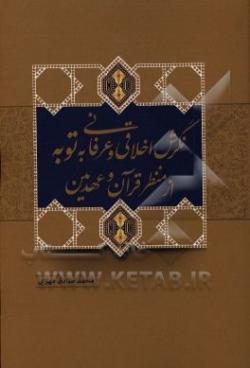 نگرش اخلاقی و عرفانی به توبه، از منظر قرآن و عهدین