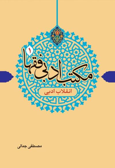 مکتب ادبی فقها 1: انقلاب ادبی