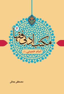 مکتب ادبی فقها 4: امام خمینی (ره)