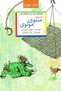 قصه های خوب برای بچه های خوب - جلد چهارم: قصه های برگزیده از مثنوی
