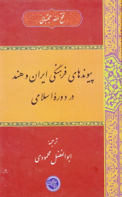 پیوندهای فرهنگی ایران و هند در دورۀ اسلامی