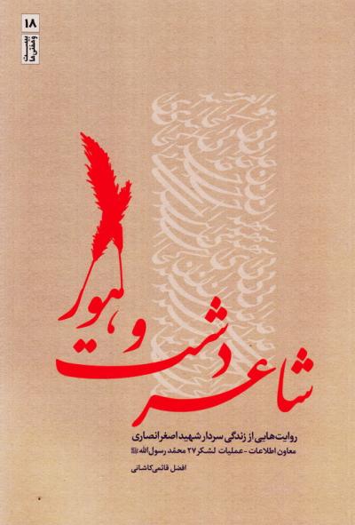 کتاب زندگی نامه سرداران شهید اطلاعات - عملیات لشکر۲۷ رونمایی شد
