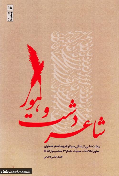 شاعر دشت و هور: روایت هایی از زندگی شهید اصغر انصاری