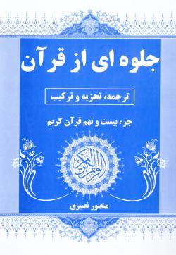 جلوه ای از قرآن: ترجمه و تجزیه و ترکیب جزء 29، قرآن کریم