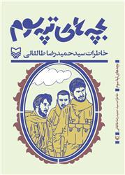 بچه های تپه سوم: خاطرات سید حمیدرضا طالقانی