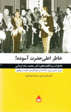 خاطر اعلی حضرت آسوده!: خاطرات و ناگفته های دکتر محمد سام کرمانی وزیر کشور و وزیر اطلاعات از سال 1350 تا 1353