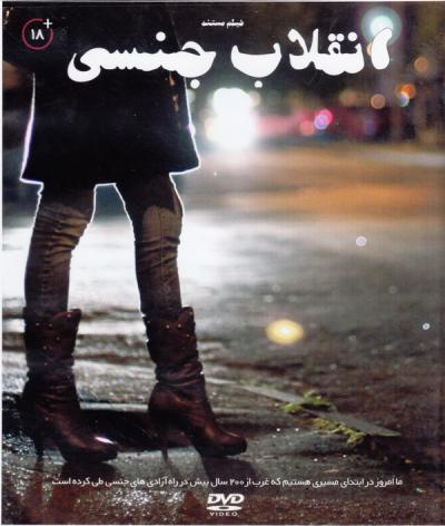 لوح فشرده فیلم مستند انقلاب جنسی 1