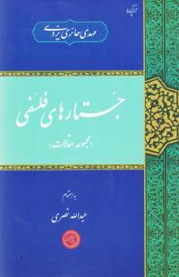 جستارهای فلسفی: مجموعه مقالات استاد مهدی حائری یزدی