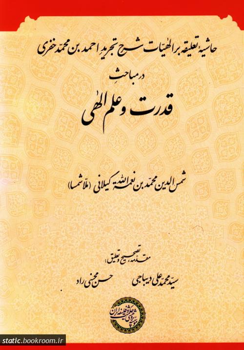 حاشیه تعلیقه بر الهیات شرح تجرید در مباحث قدرت و علم الهی محمد بن احمد خفری