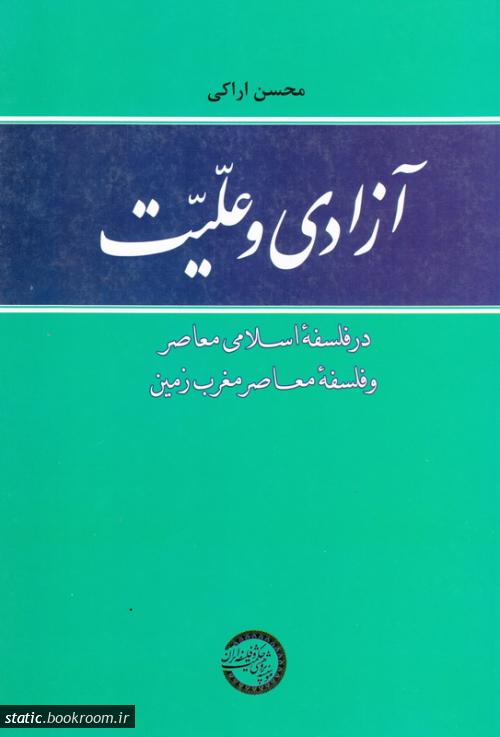 آزادی و علیت در فلسفه اسلامی معاصر و فلسفه معاصر مغرب زمین