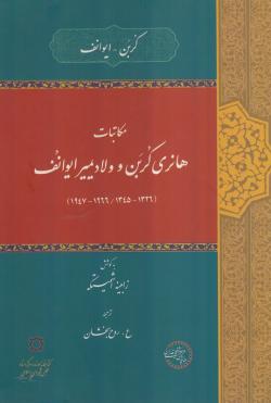 مکاتبات هانری کربن و ولادیمیر ایوانف (1326-1345 / 1966-1947)