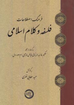 فرهنگ اصطلاحات فلسفه و کلام اسلامی: برگرفته از آثار حکیم ملا عبدالرزاق فیاض لاهیجی