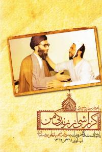 گزارشی از زندگی من: یادداشت های روزانه سردار شهید علی رضاییان