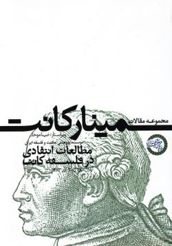 مجموعه مقالات علمی پژوهشی سمینار کانت: مطالعات انتقادی در فلسفه کانت 28 تا 30 آذر 1383