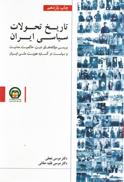 تاریخ تحولات سیاسی ایران: بررسی مولفه های دین، تجدد و مدنیت در تاسیس دولت - ملت در گستره هویت ملی ایران