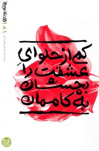بهانه بودن - کتاب دوازدهم: کمی از حلوای عشقت را بچشان به کاممان