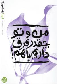 بهانه بودن - کتاب سیزدهم: من و تو چقدر فرق داریم با هم!