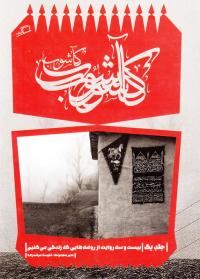 کاشوب - جلد یک: بیست و سه روایت از روضه هایی که زندگی می کنیم