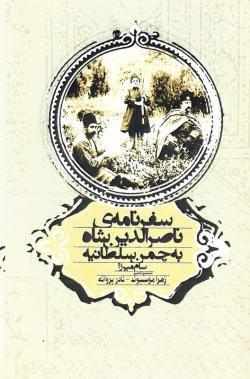 سفرنامه ناصرالدین شاه به چمن سلطانیه