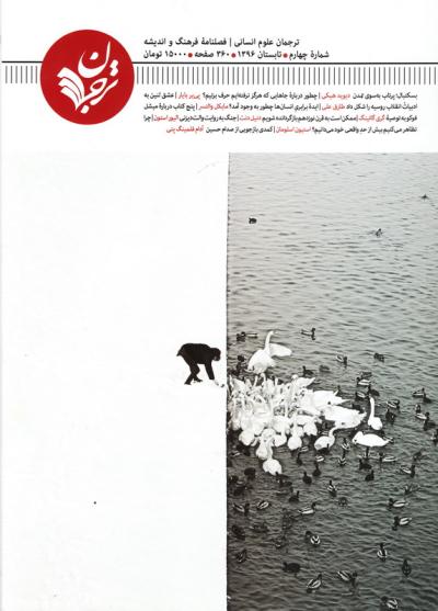 فصلنامه ترجمان علوم انسانی شماره 4