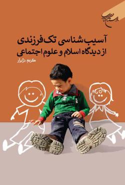 آسیب شناسی تک فرزندی از دیدگاه اسلام و علوم اجتماعی