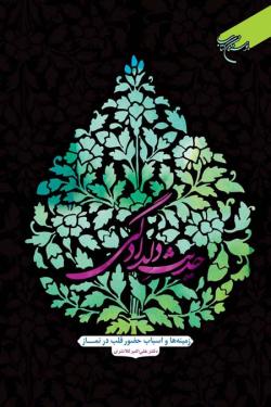 حدیث دلدادگی: زمینه ها و اسباب حضور قلب در نماز