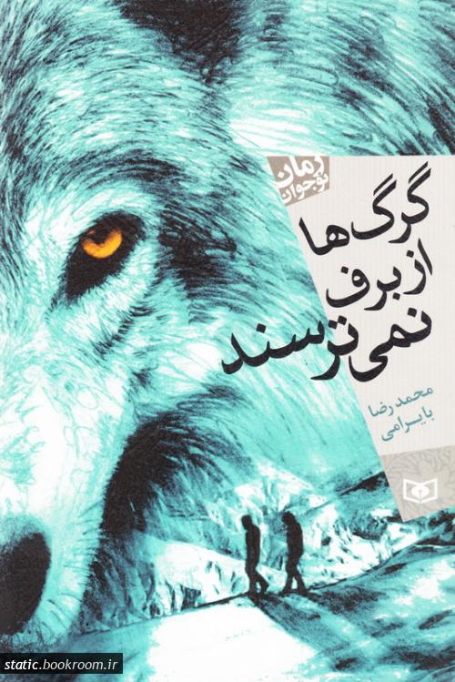 گرگ ها از برف نمی ترسند!