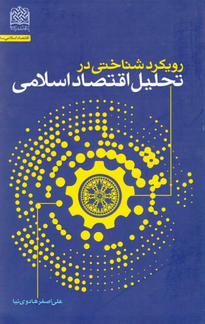 رویکرد شناختی در تحلیل اقتصاد اسلامی
