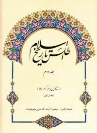 اطلس تاریخ اسلام - جلد دوم: زندگانی پیامبر اکرم صلی الله علیه و آله