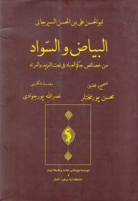 البیاض و السواد من خصائص حکم العباد فی نعت المرید و المراد