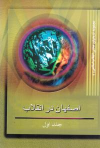 اصفهان در انقلاب - جلد اول