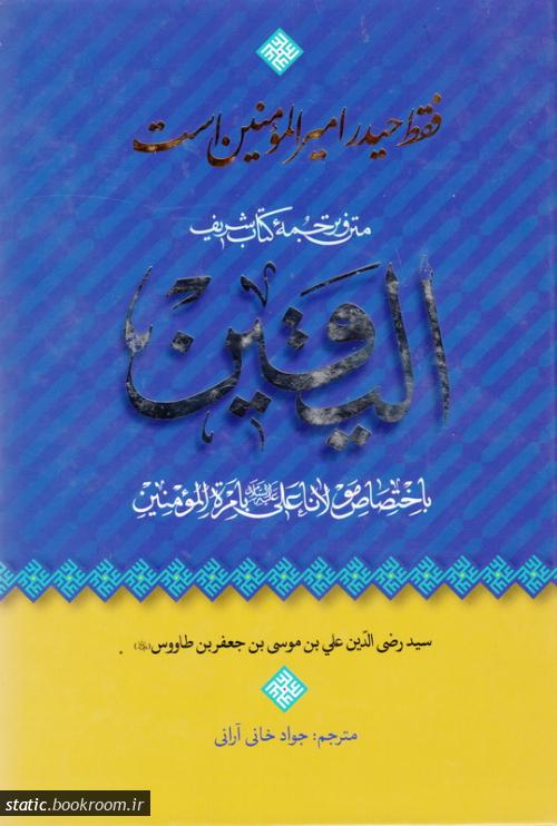 فقط حیدر امیرالمؤمنین است، متن و ترجمه کتاب شریف الیقین باختصاص مولانا علی علیه السلام بامرة المؤمنین