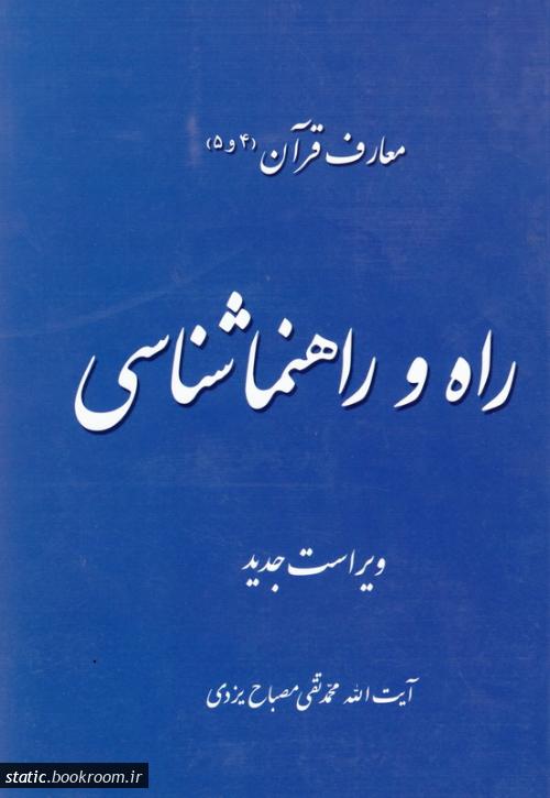 معارف قرآن (4 - 5): راه و راهنما شناسی