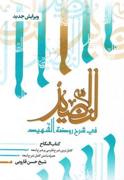 النضید فی شرح روضه الشهید - جلد بیست و نهم: کتاب النکاح