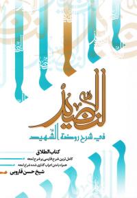 النضید فی شرح روضه الشهید - جلد سی ام: کتاب الطلاق