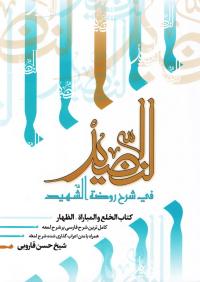 النضید فی شرح روضه الشهید - جلد سی و یکم: کتاب الخلع و المباراه، الظهار