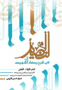 النضید فی شرح روضه الشهید - جلد سی و دوم: کتاب الایلاء، اللعان