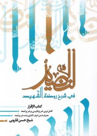 النضید فی شرح روضه الشهید - جلد سی و سوم: کتاب الاقرار