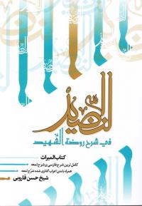 النضید فی شرح روضه الشهید - جلد سی و هشتم: کتاب المیراث