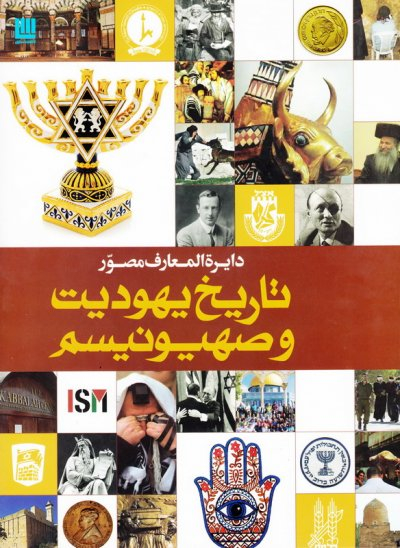 دایره المعارف مصور تاریخ یهودیت و صهیونیسم