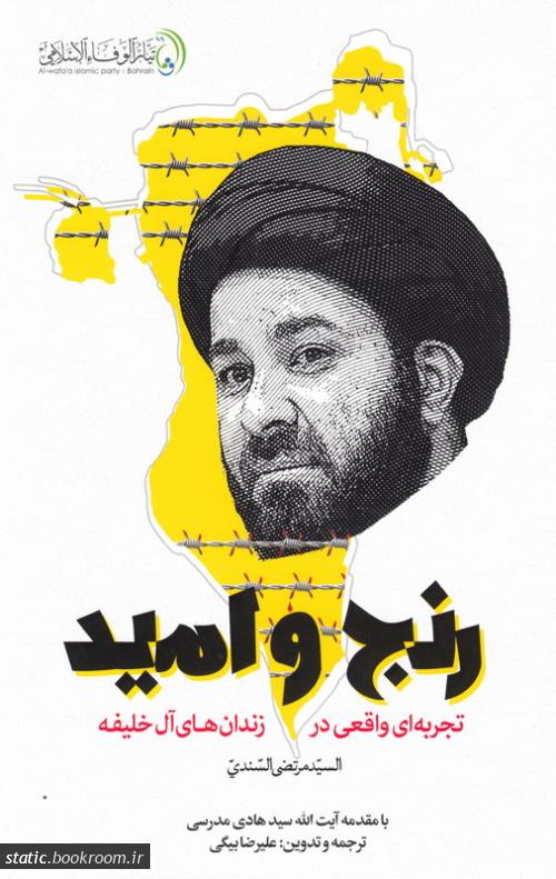 رنج و امید: تجربه ای واقعی در زندان های آل خلیفه