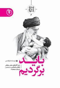 باید برگردیم: دیدگاه های رهبر معظم انقلاب اسلامی (مدظله العالی) درباره جمعیت