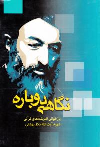 نگاهی دوباره: بازخوانی اندیشه های قرآنی شهید آیت الله دکتر بهشتی