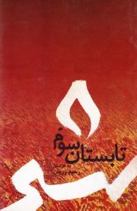 تابستان سوم: سرخ سروده های جمعی از شاعران پیشاوری شهادت شهید مظلوم آیت الله دکتر سید محمد حسینی بهشتی