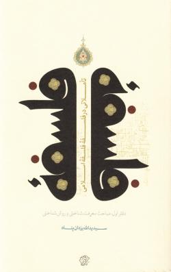 تأملاتی در فلسفه فلسفه اسلامی - دفتر اول: مباحث معرفت شناسی و روش شناختی