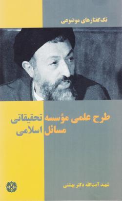 تک گفتارهای موضوعی: طرح علمی مؤسسه تحقیقاتی مسائل اسلامی