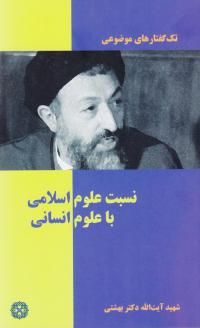 تک گفتارهای موضوعی: نسبت علوم اسلامی با علوم انسانی