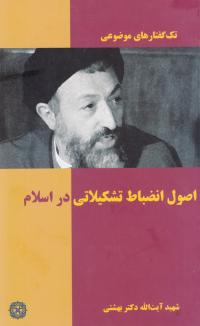 تک گفتارهای موضوعی: اصول انضباط تشکیلاتی در اسلام