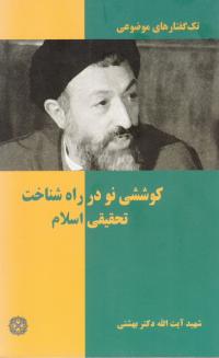 تک گفتارهای موضوعی: کوششی نو در راه شناخت تحقیقی اسلام